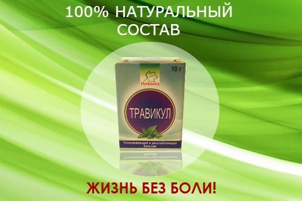 Бальзам ТРАВИКУЛ 10г (017) успокаивающий расслабляющий ОПТОМ.
