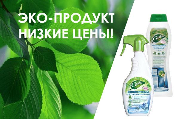 Чистящие средства для ванны и кухни GARDEN (Гарден) ОПТОМ.