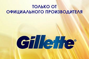 Продукция Gillette от официального производителя оптом.