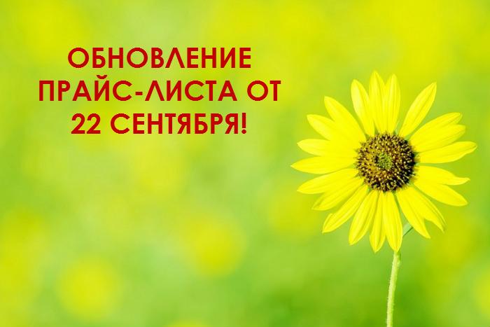 ОБНОВЛЕНИЕ ПРАЙС-ЛИСТА ОТ 22 СЕНТЯБРЯ!