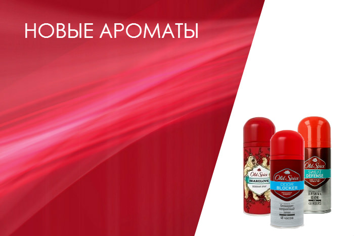 Дезодорант-спрей Old Spice ОПТОМ в АССОРТИМЕНТЕ. НОВЫЕ АРОМАТЫ!