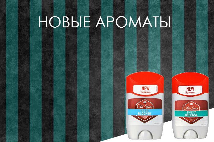 Твердые дезодоранты-антиперспиранты Old Spice ОПТОМ. НОВЫЕ АРОМАТЫ!