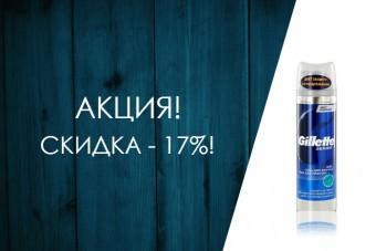 Гель для бритья Gillette Series Для чувствительной кожи 200 мл ОПТОМ! АКЦИЯ! СКИДКА – 17%!