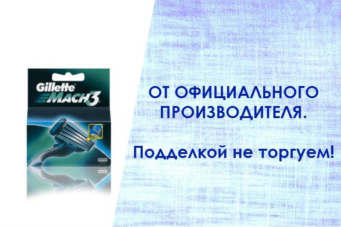 Сменные кассеты Gillette Mach-3 16шт ОПТОМ. Уважаемые партнеры!