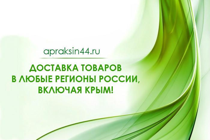 Доставка товаров в любые регионы России