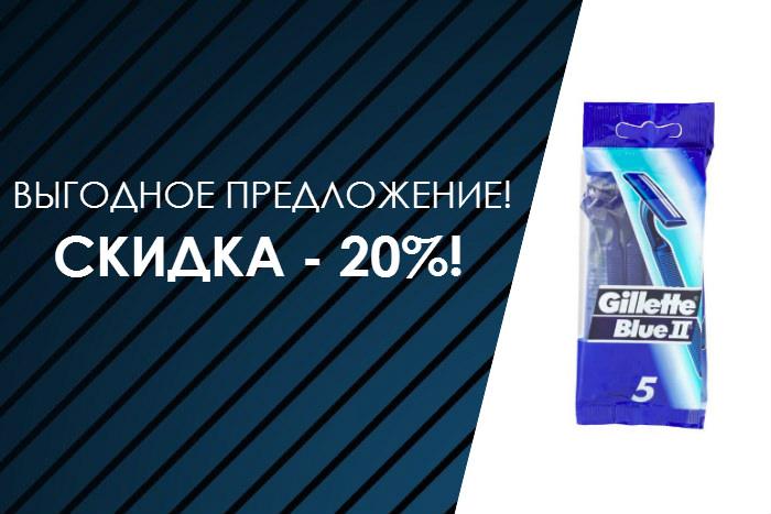 Станки одноразовые для мужчин Gillette Blue2 5 шт ОТПОМ. АКЦИЯ! СКИДКА - 20%!