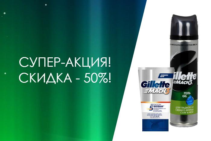 Набор (спайка) Гель для бритья Gillette Mach3 200мл для гладкого и свежего бритья + Бальзам после бритья Gillette Mach3 Soothing Успокаивающий кожу 100 мл ОПТОМ. СУПЕР-АКЦИЯ! СКИДКА – 50%!