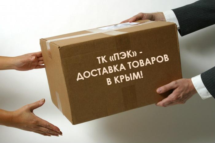 ТК «ПЭК» - ДОСТАВКА ТОВАРОВ В КРЫМ!  Уважаемые партнеры!