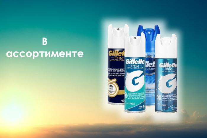 Мужские дезодоранты-спреи антиперспиранты Gillette ОПТОМ. В АССОРТИМЕНТЕ!