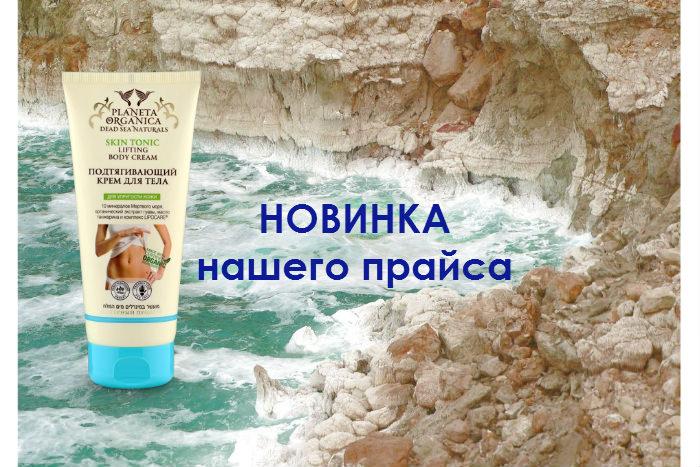 PLANETA ORGANICA Подтягивающий крем для тела Для упругости кожи с 10 минералами Мертвого Моря 200 мл ОПТОМ. НОВИНКА нашего прайса!