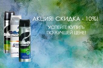 Мужской гель для бритья Gillette Mach3 ОПТОМ. В АССОРТИМЕНТЕ. АКЦИЯ! СКИДКА – 10%!