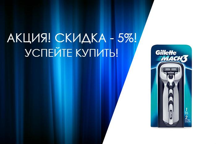 Станок для бритья Gillette Mach3 + 2 кассеты ОПТОМ. АКЦИЯ! СКИДКА - 5%!