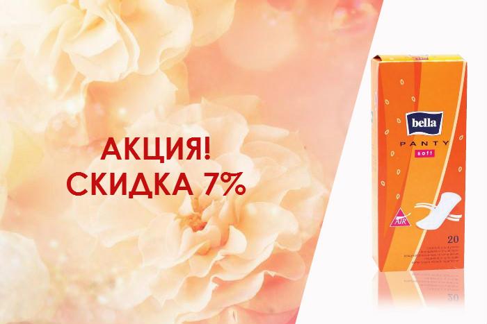 Гигиенические прокладки Bella Рanty Soft 20 шт ОПТОМ. АКЦИЯ! СКИДКА – 7%!