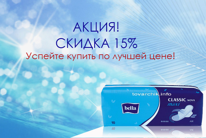 Гигиенические прокладки Bella Мaxi Сlassic 10 шт ОПТОМ. АКЦИЯ! СКИДКА – 15%!