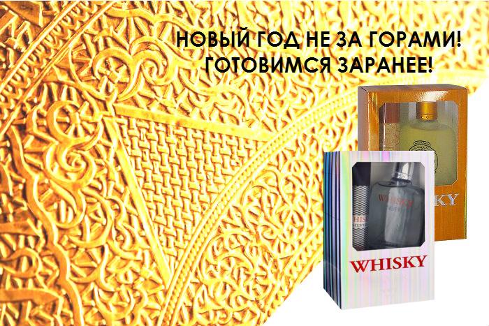 Мужские парфюмерные наборы WHISKY и WHISKY SILVER ОПТОМ.  Уважаемые партнеры!