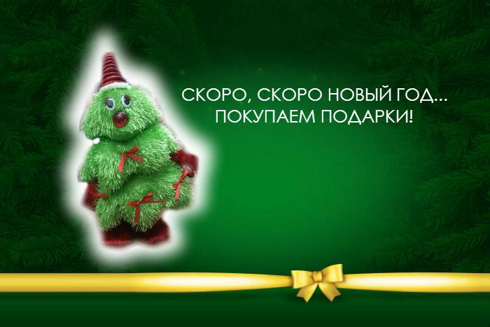 Елка ВЕСЕЛАЯ музыкальная ОПТОМ. Новогодние подарки по низким ценам!