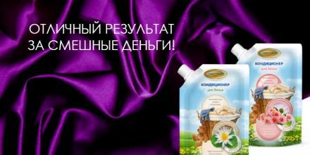 Кондиционеры для белья Вестар ОПТОМ.