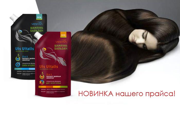 Шампунь для волос Вестар (Vestar) ОПТОМ. НОВИНКА нашего прайса!