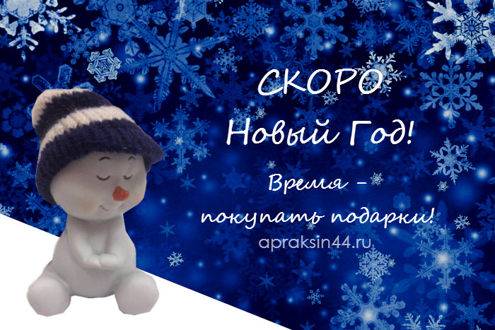 Новогодний подарок СНЕГОВИЧОК в Шапке ОПТОМ. Артикул – 028015.
