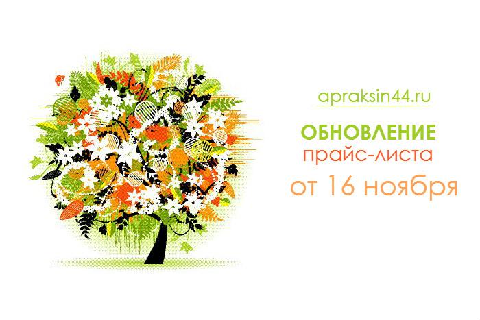 ОБНОВЛЕНИЕ ПРАЙС-ЛИСТА ОТ 16 НОЯБРЯ!