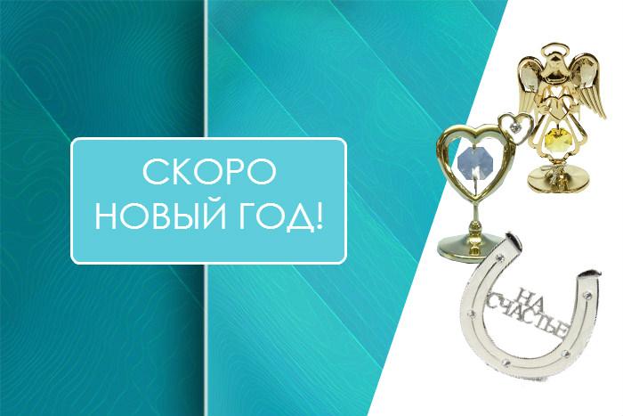 Сувениры Crystocraft (Кристокрафт) ОПТОМ. В АССОРТИМЕНТЕ!