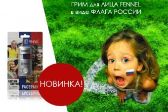 Грим для лица FENNEL (Феннель) в виде флага России ОПТОМ. НОВИНКА!