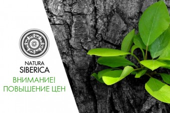ВНИМАНИЕ! ПОВЫШЕНИЕ ЦЕН НА ПРОДУКЦИЮ «НАТУРА СИБЕРИКА» (Natura Siberica) и ORGANIC SHOP (Органик Шоп)!