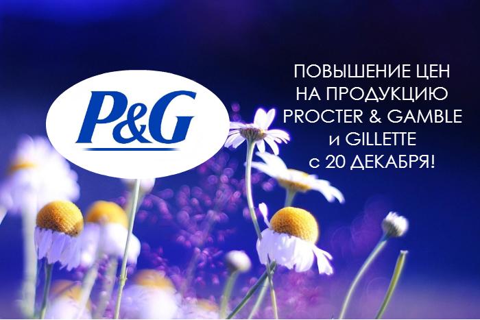 ПОВЫШЕНИЕ ЦЕН НА ПРОДУКЦИЮ PROCTER & GAMBLE (Проктер энд Гэмбл) и GILLETTE (Жилетт) с 20 ДЕКАБРЯ!