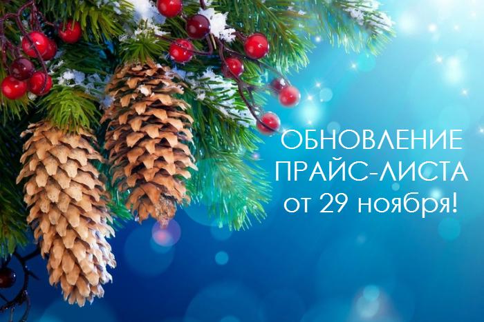ОБНОВЛЕНИЕ ПРАЙС-ЛИСТА ОТ 29 ноября!