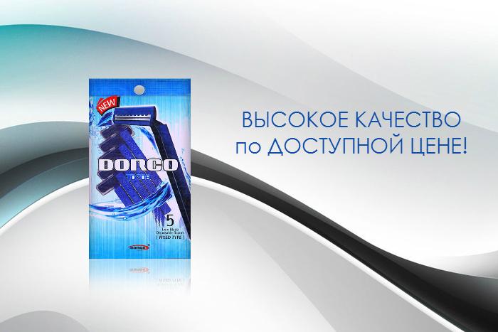 Станок для бритья одноразовый DORCO (Дорко) TD-708 5 шт ОПТОМ.