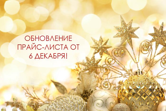 ОБНОВЛЕНИЕ ПРАЙС-ЛИСТА ОТ 6 ДЕКАБРЯ!