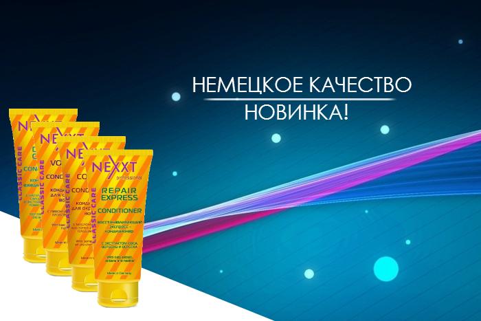 Кондиционеры для волос NEXXT Professional (Некст Профешнл) ОПТОМ. НОВИНКА!