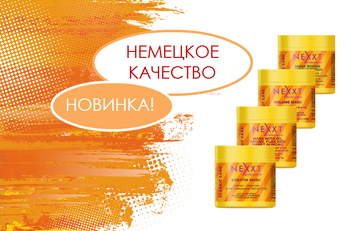Маски для волос NEXXT Professional (Некст Профешнл) ОПТОМ. НОВИНКА!