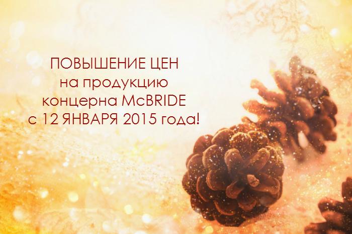 ПОВЫШЕНИЕ ЦЕН на продукцию концерна McBRIDE (МакБрайд) с 12 ЯНВАРЯ 2015 года!