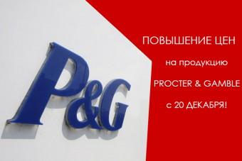 ПОВЫШЕНИЕ ЦЕН НА ПРОДУКЦИЮ PROCTER & GAMBLE (Проктэр энд Гэмбл) c 20 ДЕКАБРЯ!