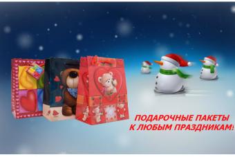 Бумажные подарочные пакеты ОПТОМ. Подарочные пакеты К ЛЮБЫМ ПРАЗДНИКАМ!