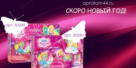 Детские подарочные наборы МАЛЕНЬКАЯ ФЕЯ ОПТОМ. Скоро праздник!
