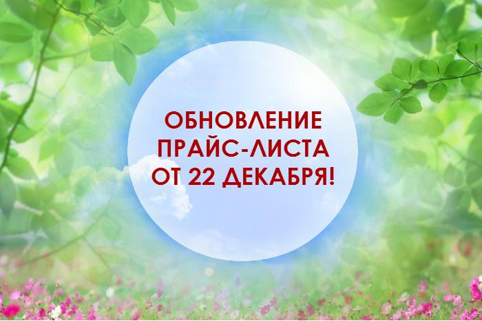 ОБНОВЛЕНИЕ ПРАЙС-ЛИСТА ОТ 22 ДЕКАБРЯ!