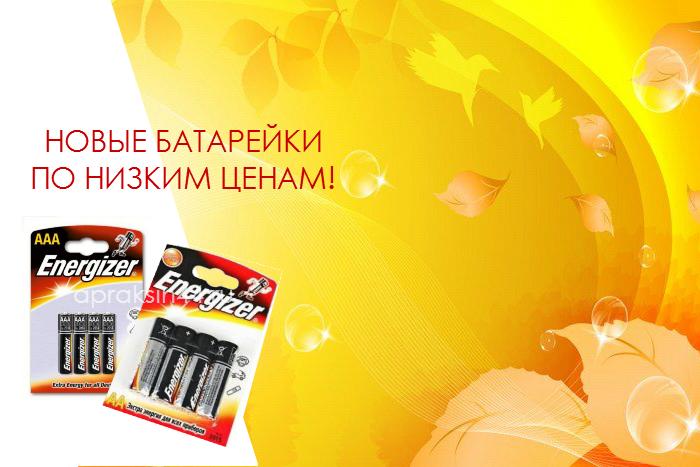 Батарейки ENERGIZER (Энерджайзер) ОПТОМ. НОВЫЕ БАТАРЕЙКИ ПО НИЗКИМ ЦЕНАМ!