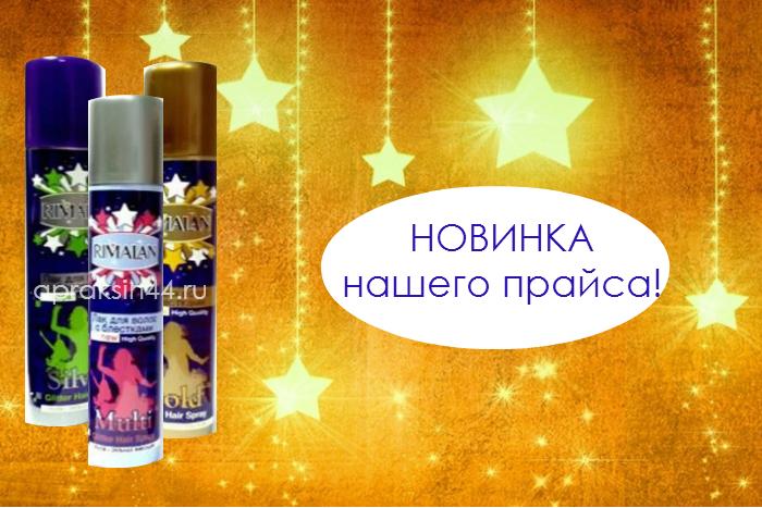 Лак для волос с блестками RIMALAN (Рималан) ОПТОМ. НОВИНКА!
