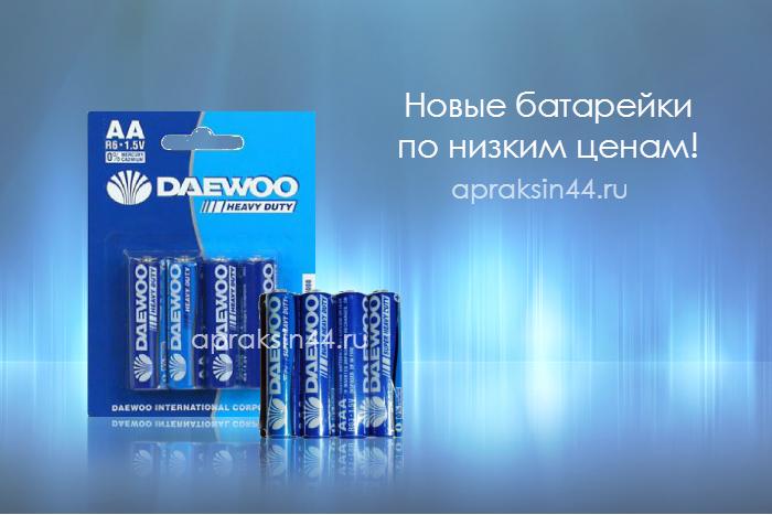 Батарейки солевые DAEWOO (Дэо) ОПТОМ. Новые батарейки по низким ценам!