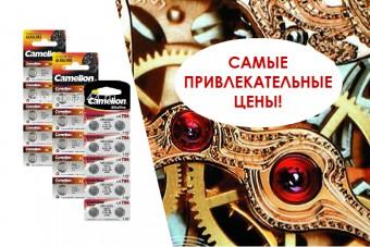 Батарейки щелочные дисковые CAMELION (Камелион) ОПТОМ.