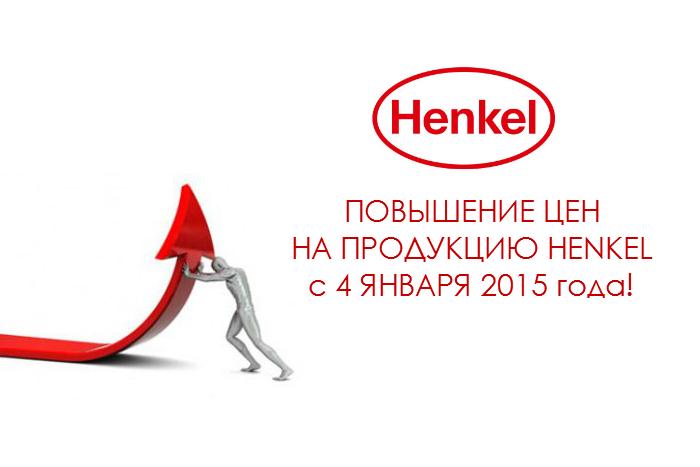 ПОВЫШЕНИЕ ЦЕН НА ПРОДУКЦИЮ HENKEL (Хенкель) с 4 ЯНВАРЯ 2015 года!