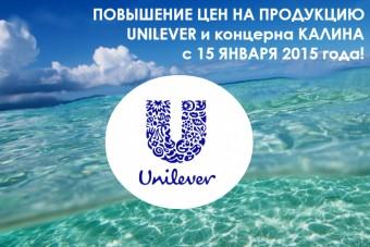 ПОВЫШЕНИЕ ЦЕН НА ПРОДУКЦИЮ UNILEVER (Юнилевер) и концерна КАЛИНА с 15 ЯНВАРЯ 2015 года!