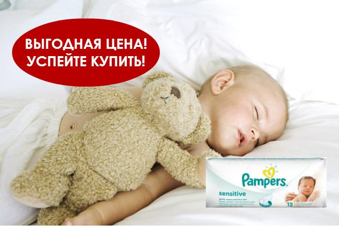 Детские влажные салфетки Pampers Sensetive (Памперс Сенсетив) 12 шт ОПТОМ. ВЫГОДНАЯ ЦЕНА!