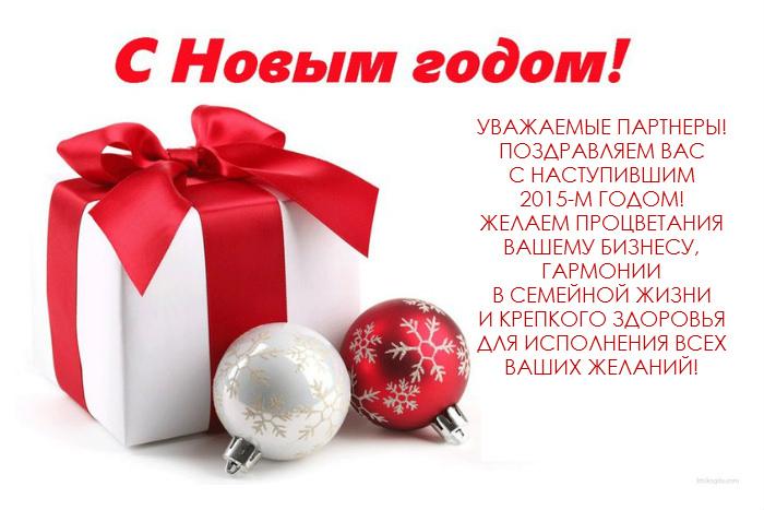 С НОВЫМ 2015-М ГОДОМ!