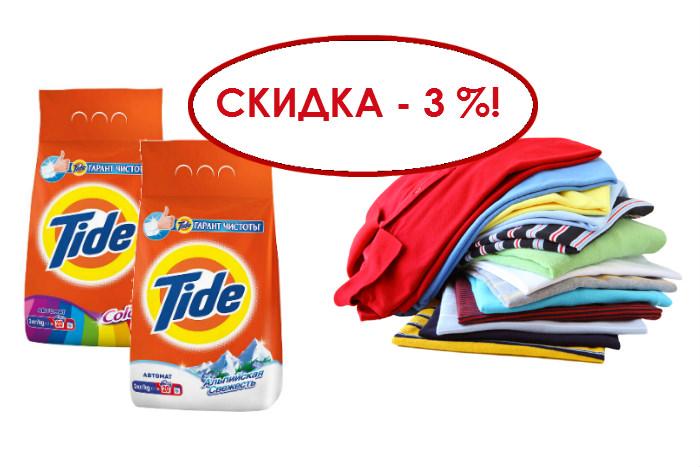 Стиральный порошок Tide Автомат (Тайд Автомат) 3 кг и Tide Автомат Color (Тайд Автомат Колор) 3 кг ОПТОМ. СКИДКА – 3 %!