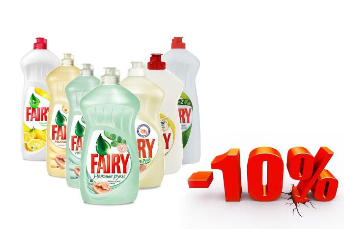 Чистящее средство для посуды FAIRY (Фэйри) ОПТОМ. В АССОРТИМЕНТЕ! СКИДКА – 10 %!