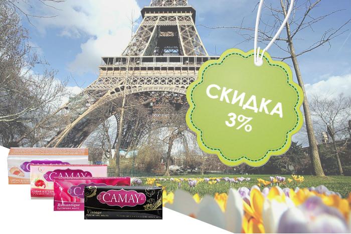 Туалетное мыло Camay (Камей) 90 г ОПТОМ. В АССОРТИМЕНТЕ! СКИДКА – 3 %!