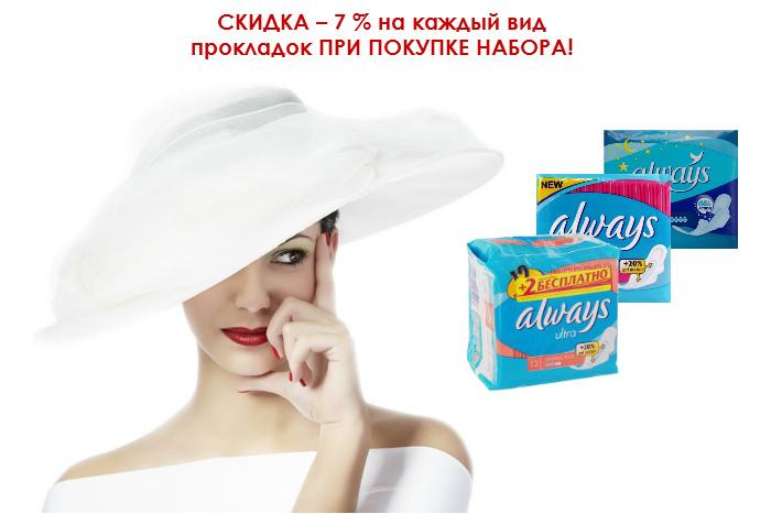 Гигиенические прокладки Always Ultra (Олвейс Ультра) НАБОР из 26 шт ОПТОМ (Always Normal 12 шт + Always Super 6 шт + Always Night 8 шт). СКИДКА – 7 %!